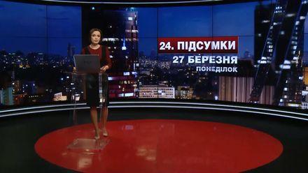 Итоговый выпуск новостей за 19:00: Арест Яценюка. освобождение Людмирского