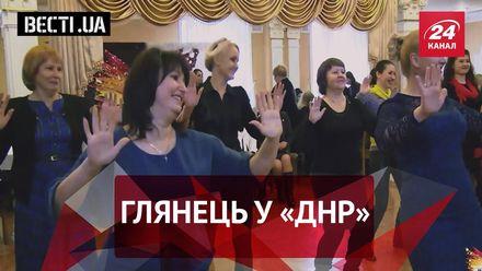 """Вєсті.UA. Глянцеві будні у """"ДНР"""". Хто заважає Гонтаревій"""