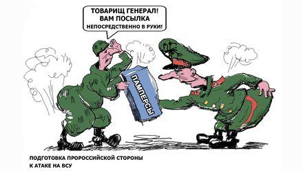 """Хвилинка карикатури: """"духовні скрєпи"""" та підготовка російських військ до атак"""