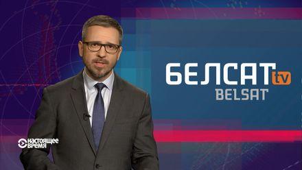 Настоящее время. Обшуки у білоруських журналістів. Відповідь НАТО на агресію Росії