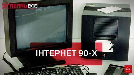 Вспомнить все. Интернет 90-х в Украине