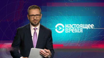 Настоящее время. Європарламент схвалив безвіз для України. Страйк далекобійників в Росії