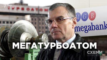 Державний завод виявився найбільшим кредитором приватного банку свого директора