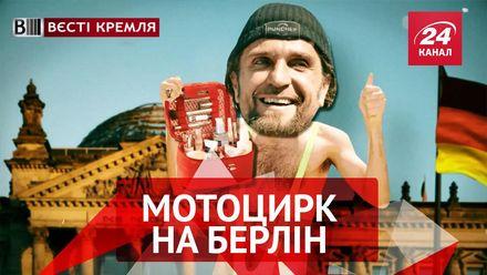 Вєсті Кремля. Мотоцирк на Берлін. Захарова змогла з третього разу