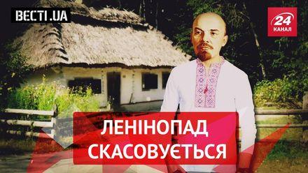 Вєсті UA. Жир. Українізований Ленін. Потрійний генпрокурор України