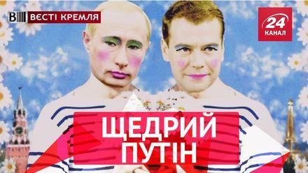 Вєсті Кремля. Слівкі. Атракціон нечуваної щедрості Путіна. Ленін переміг на виборах