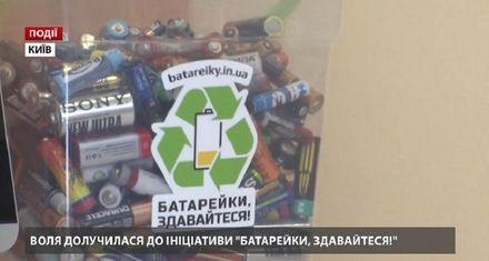 """""""ВОЛЯ"""" присоединилась к инициативе """"Батарейки, сдавайтесь!"""""""