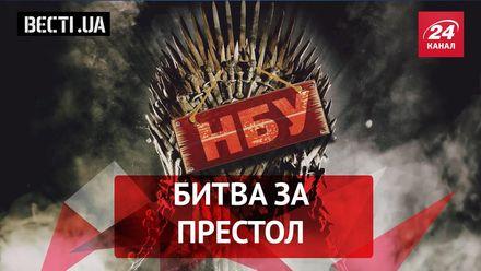 """Вєсті.UA. Битва за престол НБУ. Переслідування """"Опозиційного блоку"""""""