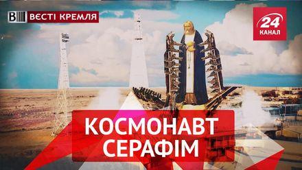 Вєсті Кремля: Повернення космонавта Серафіма. Поп-антитерор.