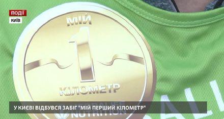 """В Киеве состоялся забег """"Мой первый километр"""""""