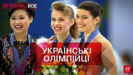 Вспомнить все. Первые олимпийские успехи Украины