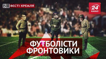 Вєсті Кремля. Гімн російському футболу. Кінопірати серед російських політиків