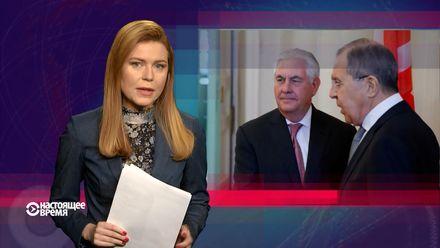 Настоящее время. Итоги визита госсекретаря США в Москву. Теракт в Германии