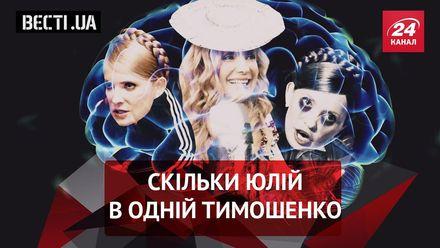 Вєсті.UA. Шизофренія Тимошенко. Одкровення Черновецького