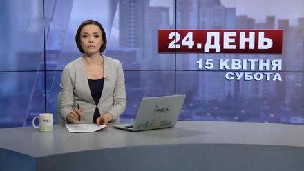 Випуск новин за 17:00: Ув'язнення підлітків за знущання над неповнолітнім. Цирк без тварин