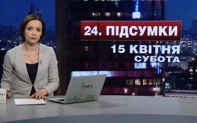 Підсумковий випуск новин за 21:00: Теракт в Сирії. Акції протесту в Києві
