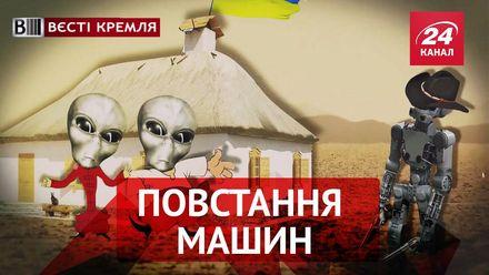 Вєсті Кремля. Слівкі. Чудеса російської робототехніки. Трамп і казакі