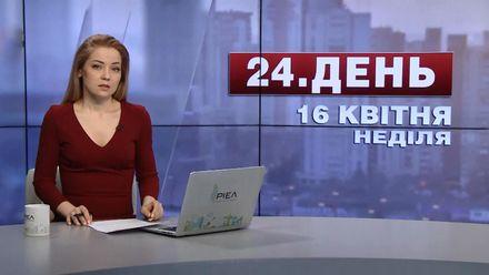 Випуск новин за 13:00: Жертви теракту в Алеппо. Великдень на передовій