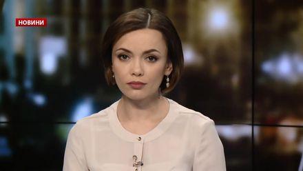 """Випуск новин за 19:00: """"Індекс паски"""". Референдум у Туреччині"""