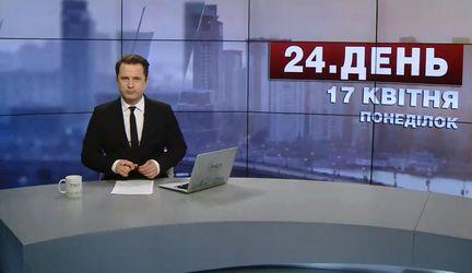 Випуск новин за 15:00: Сутички у Парижі. Загибель цивільних у Сирії