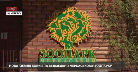 """Новая """"Земля волков и медведей"""" в Черкасском зоопарке"""