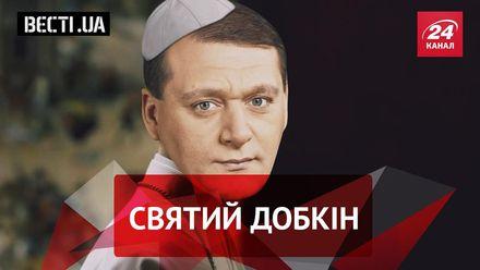 Вєсті UA. Пасхальна трансформація Добкіна. Прокурор-хіпстер