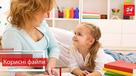 Корисні файли. Як виховати впевнену в собі дитину