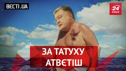 """Вєсті UA. """"Купола"""" українських політиків. Екшн Верховної Ради"""