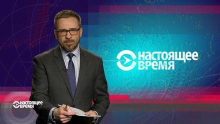 Настоящее время. Фийон назвал Крым русским. Кто стоит за терактами в Санкт-Петербурге