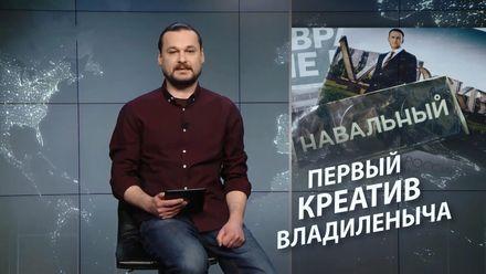 Безумный мир. Навальный – это Гитлер. Франция выбирает президента