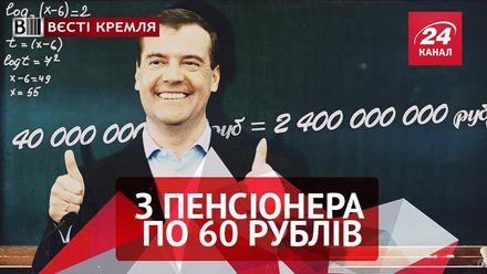 Вєсті Кремля. Російський пенсіонер профінансував Медведєва. Релігійні війни