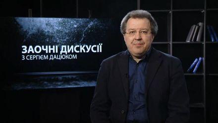 Заочные Дискуссии. О правильном понимании истории, Украины, США и Россию