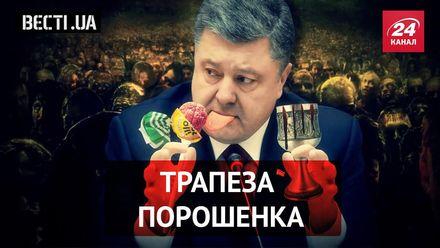 """Вести.UA. Украинский рацион. """"Отбеливание"""" репутации Януковича"""