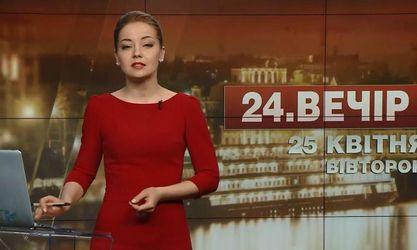 Випуск новин за 18:00: Допит Ляшка. Новий очільник НБУ