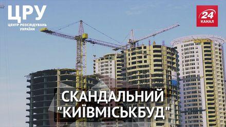 """Як """"Київміськбуд"""" отримує протизаконні дозволи і елітну землю за безцінь"""