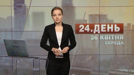 Випуск новин за 17:00: Справа Насірова. Привілеї для енергоощадних споживачів