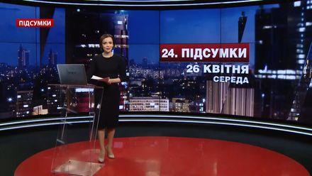 Итоговый выпуск новостей за 21:00: Смерть военных. Годовщина Чернобыльской катастрофы