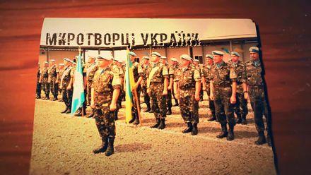 Украинские миротворцы уже четверть века обеспечивают спокойствие в самых горячих точках мира