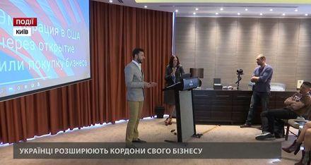 Украинцы расширяют границы своего бизнеса