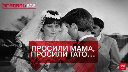 Вспомнить все. 1000 и 1 свадебная традиция
