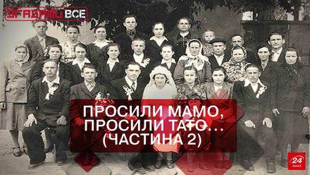 Вспомнить все. Драки и тосты правдивой украинской свадьбы