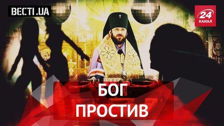 Вести.UA. Возвращение одиозного священника. Трагикомедия Захарченко