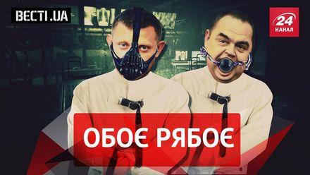 Вєсті.UA. Плотницький переплюнув Захарченка. 9 травня без Вітренко