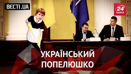 Вести.UA. Политическое преобразования. Обмедаленый Захарченко