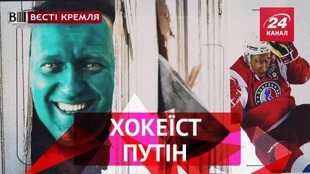 Вєсті Кремля. Слівкі. Путін на льоду. Надзвичайний кадет
