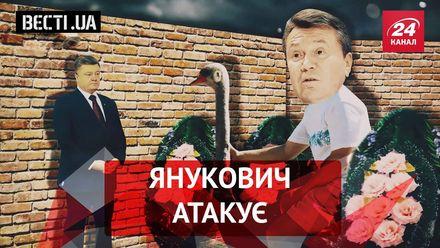 Вести.UA. Атака Януковича. Фобия Ляшко