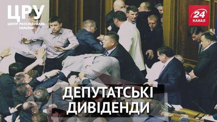 На чию користь працюють депутати. Журналістське розслідування
