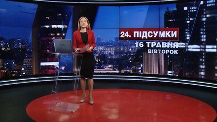 """Підсумковий випуск новин за 21:00: """"Вконтакте"""" під забороною. Рівненські сепаратисти"""