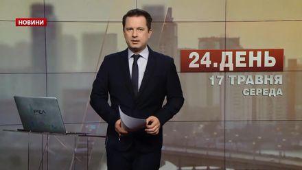 Випуск новин за 13:00: Реакція Європи на блокування російських сайтів. Доля рівненських сепаратистів