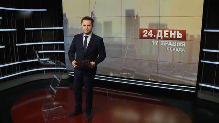 """Випуск новин за 14:00: Ситуація в зоні АТО. Скрипку Страдіварі намагались вивести в """"ДНР"""""""